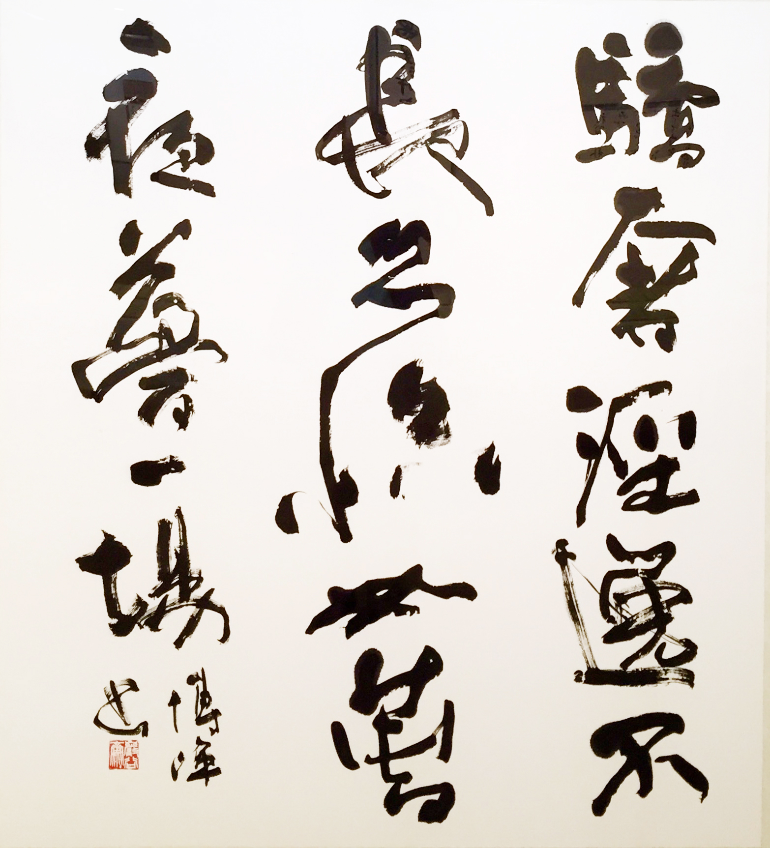 『平家物語』原文漢文 2015 契友社書展