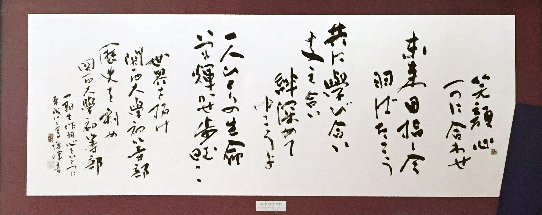 愛唱歌「心をひとつに」 2010 関西大学初等部校舎