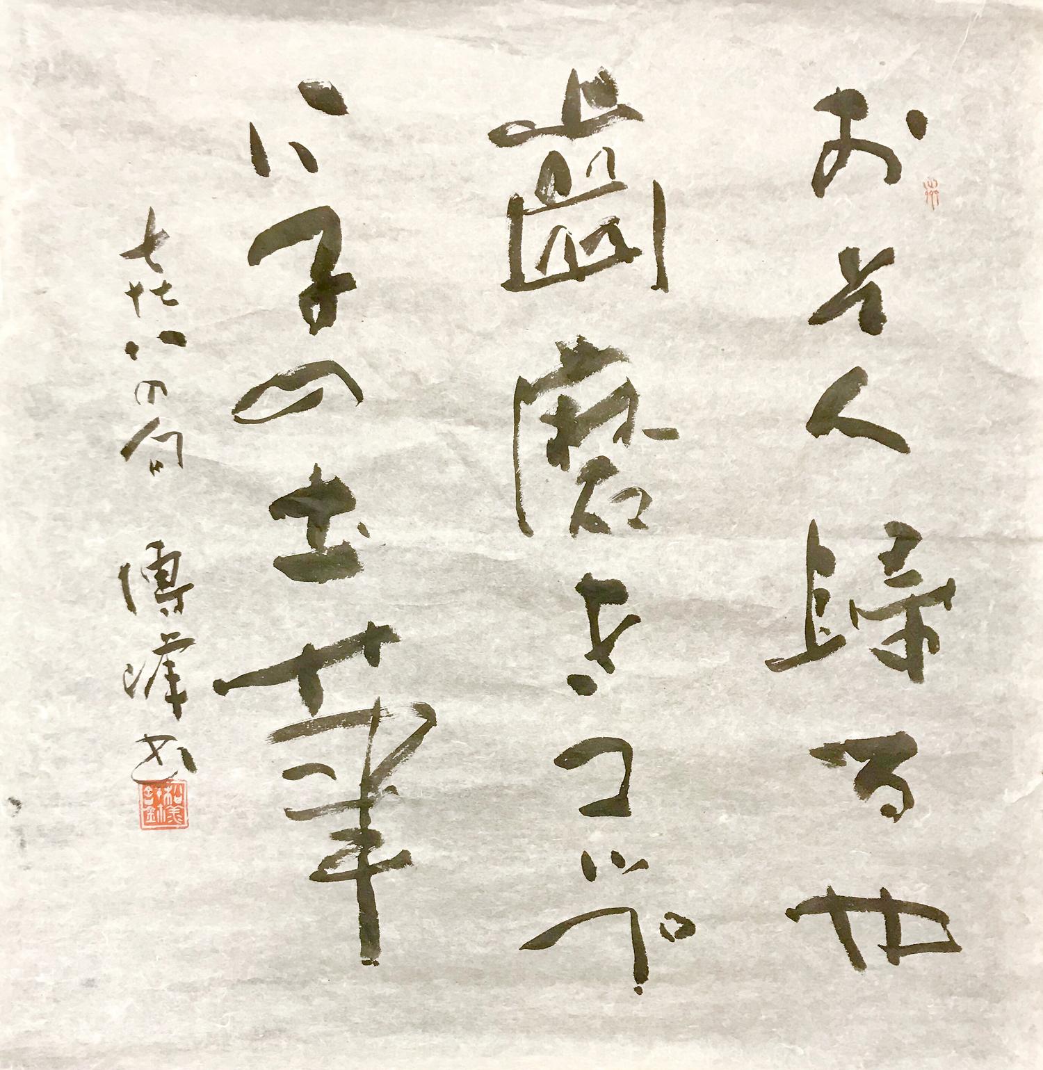 喜八の句 2018 日本の書展