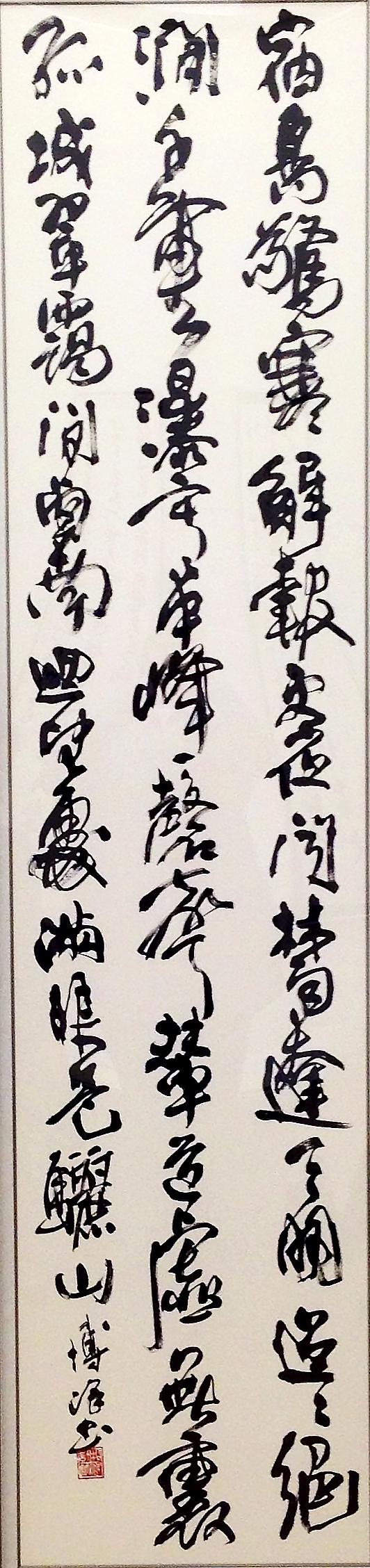 王漁洋詩二首 2014 読売書法展