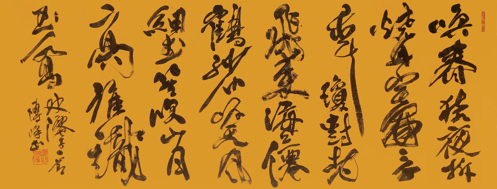 「水仙子」一節  2020 日本書芸院展
