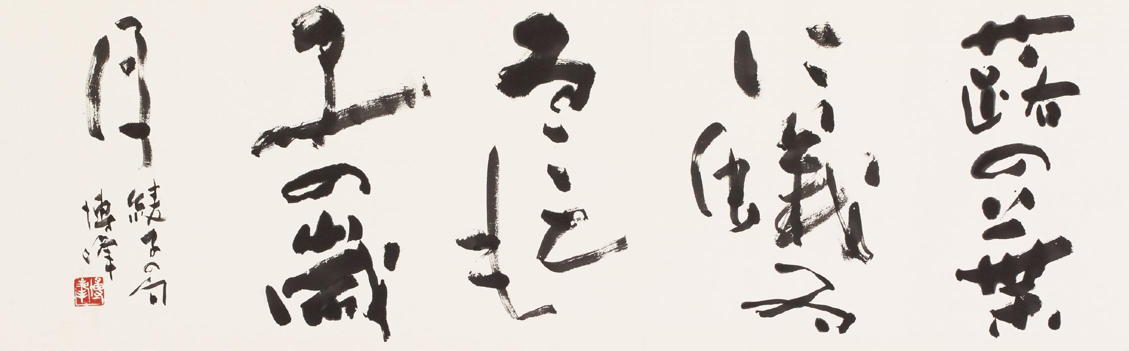 「細見綾子の句」2020 日本の書展
