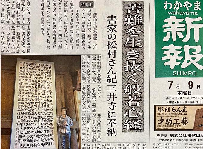 巨幅3m50cm「大般若心経」を故郷の紀三井寺にご奉納